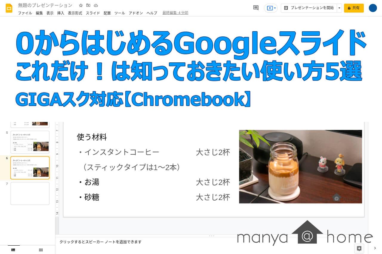 Googleスライド 使い方 アイキャッチ画像