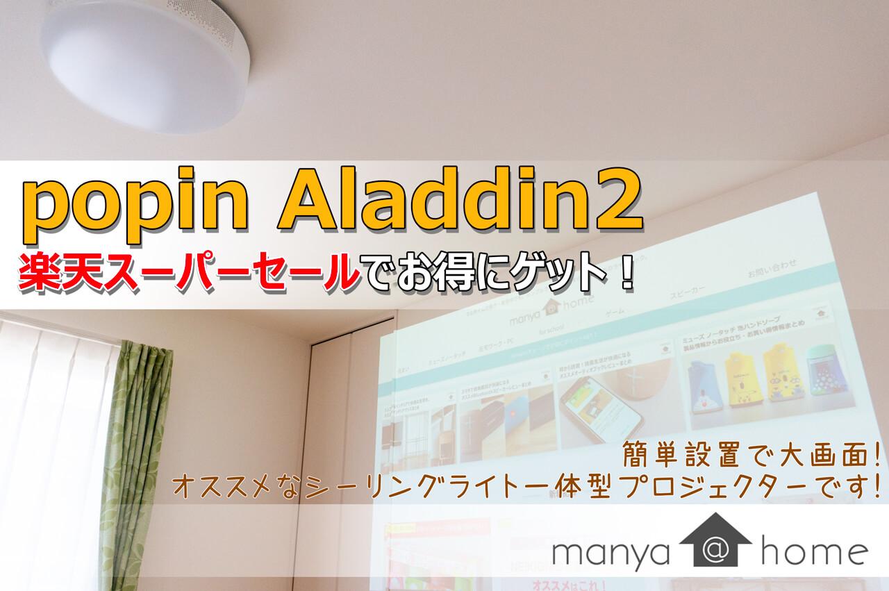 popinArradin2_楽天セールアイキャッチ画像
