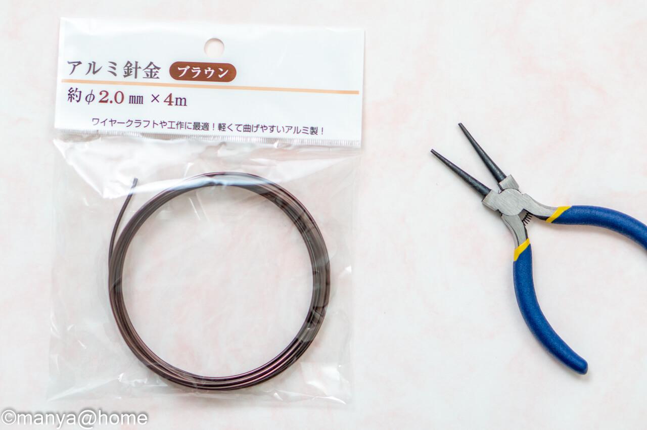 ワイヤーレタリングに必要な材料・工具