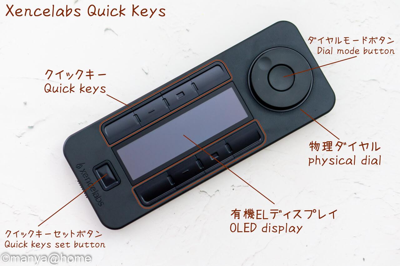 Xencelabs クイッキーズリモート ボタン説明