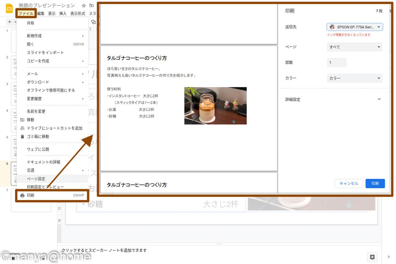 googleスライド 印刷のやり方