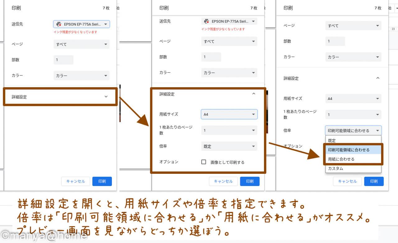 googleスライド 印刷のやり方オススメ設定