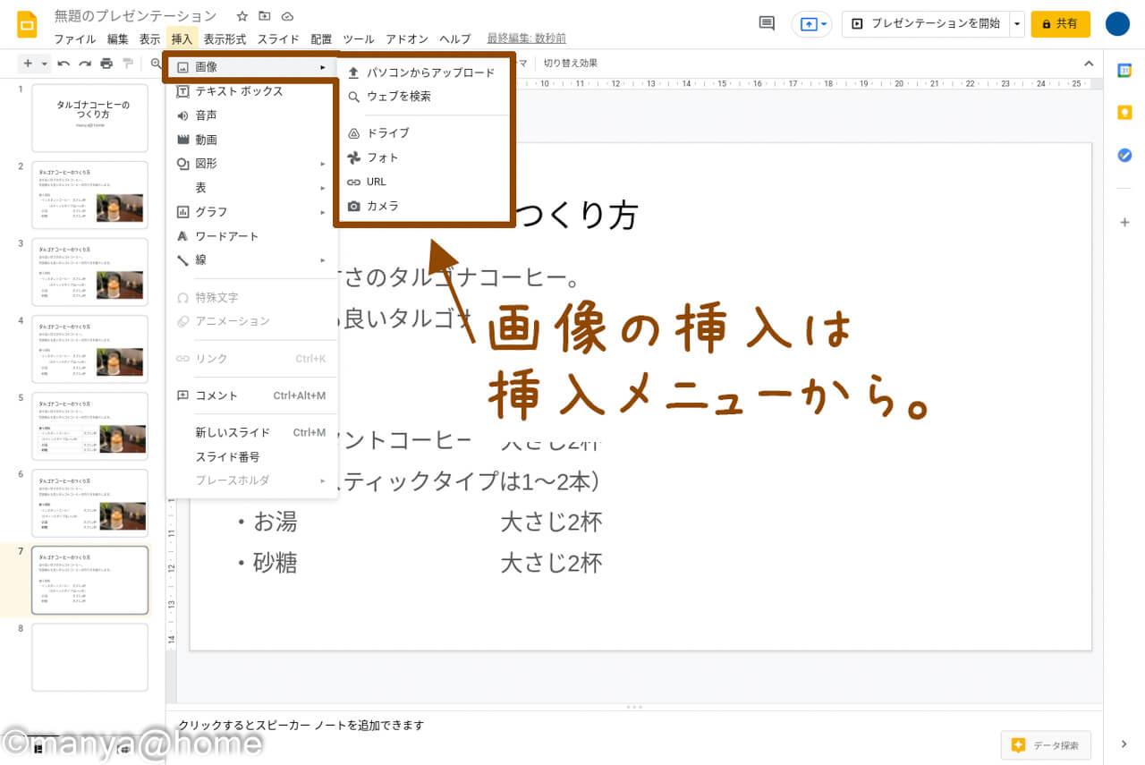 googleスライド 画像の挿入