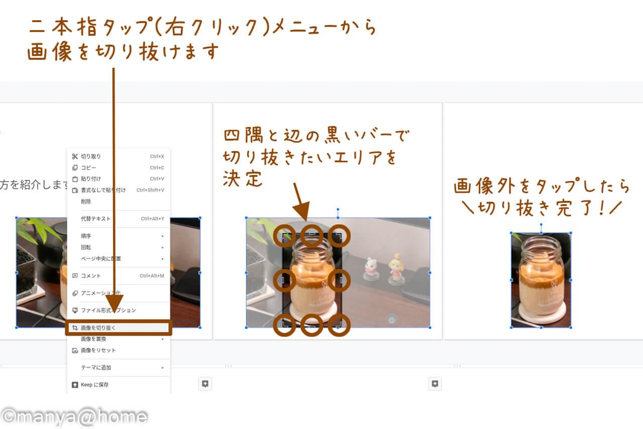 googleスライド 画像の切り抜き