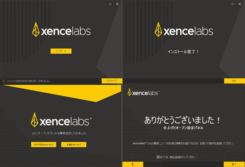 Xencelabs クイッキーズリモート インストール画面