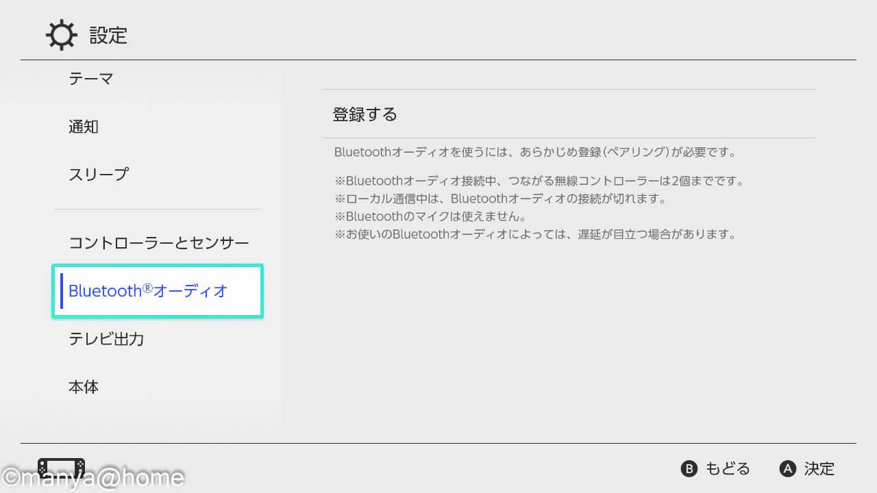 switch設定画面Bluetoothオーディオ項目