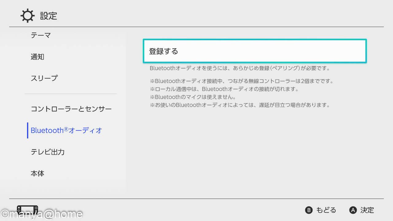 switch設定画面Bluetoothオーディオ 登録する画面