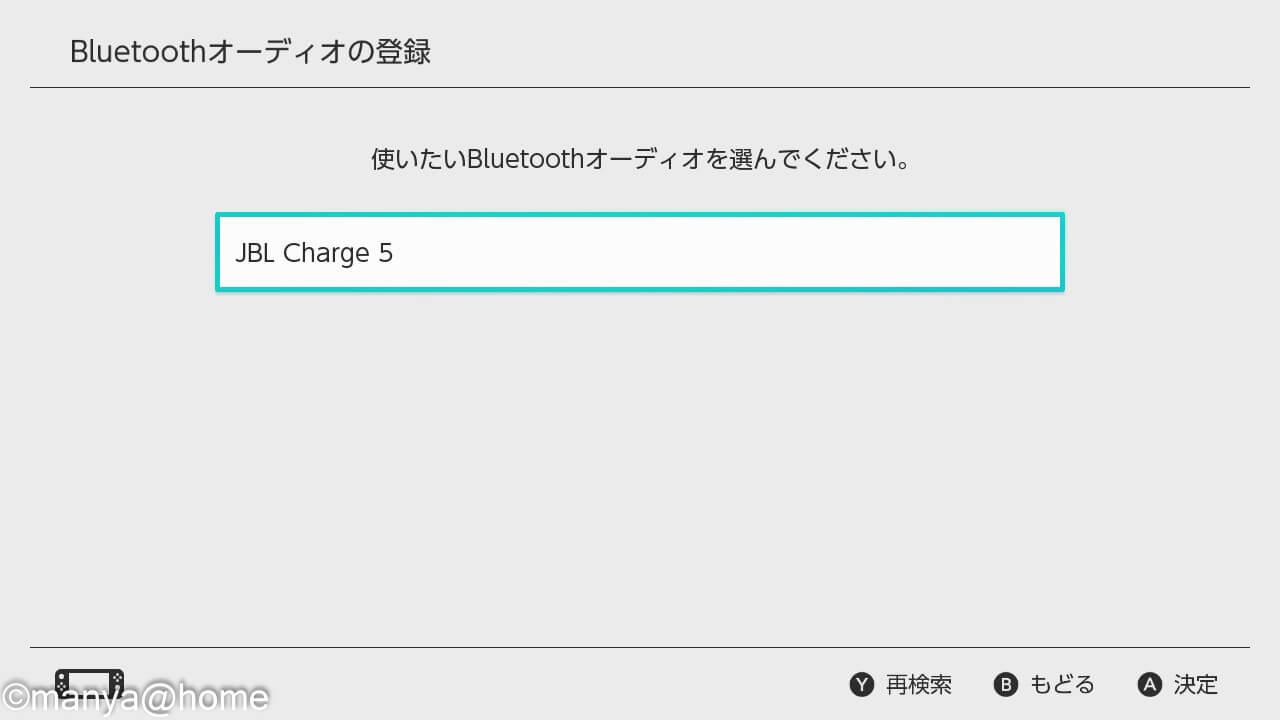 switch設定画面Bluetoothオーディオ 機器選択