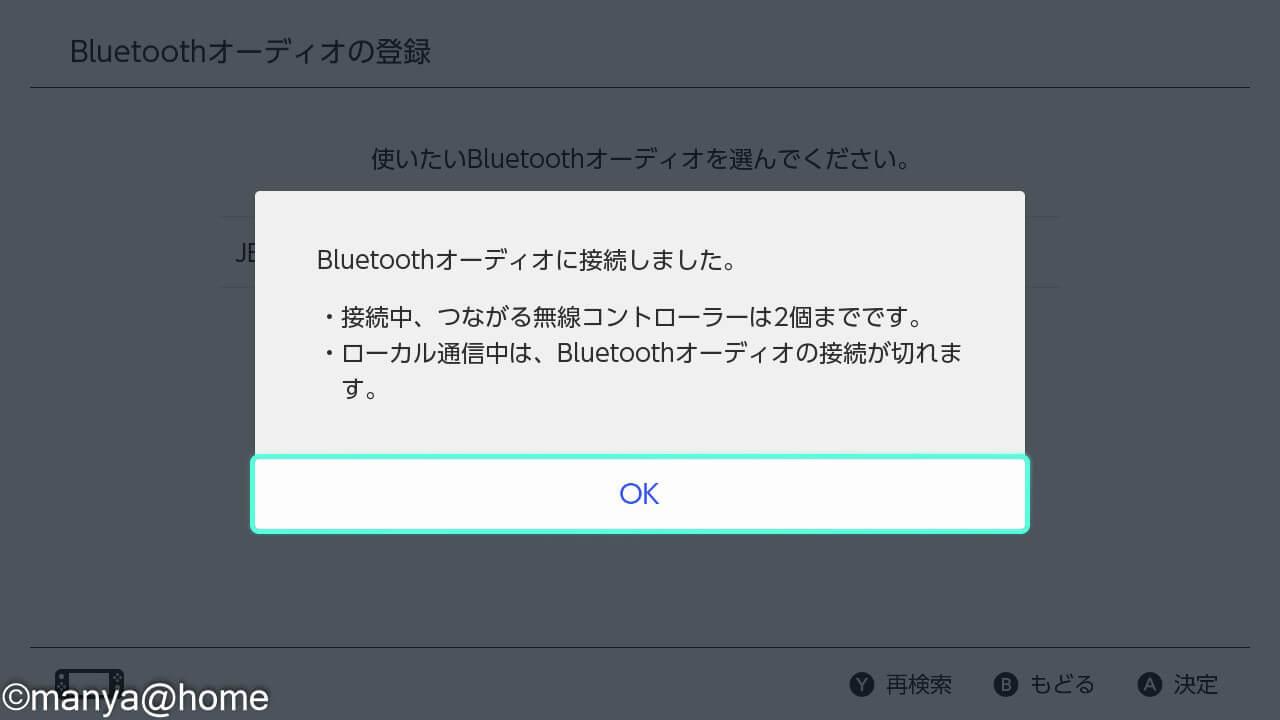 switch設定画面Bluetoothオーディオ 機器登録完了