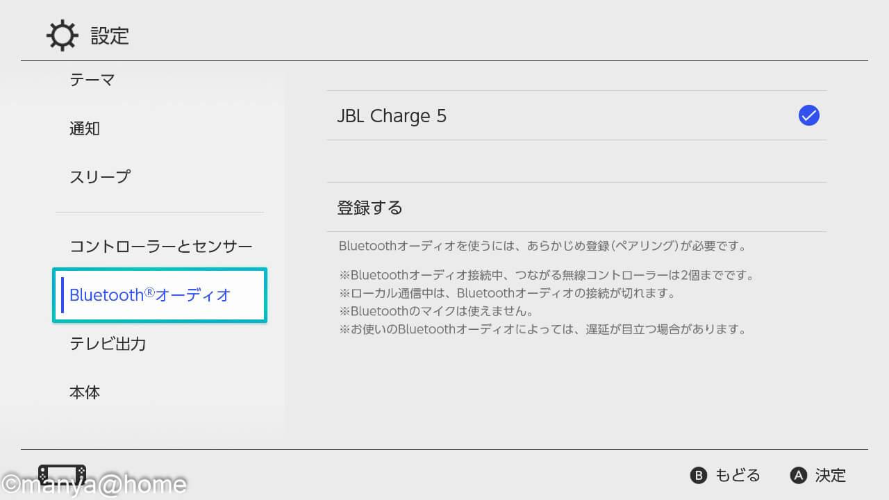switch設定画面Bluetoothオーディオ 機器名確認